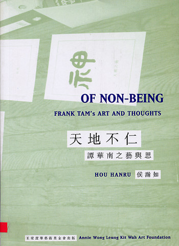 Of Non-Being: Frank Tam's Art and Thoughts