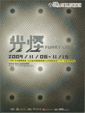 4th Digital Art Festival Taipei 2009: Funky Light