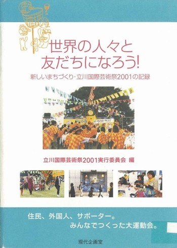 (Let's Make Friends with People in the World: Documentation of the Tachikawa International Art Festi