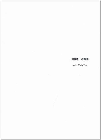 Lai, Pei-Yu