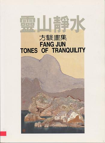 Fang Jun: Tones of tranquility