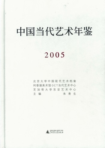 Annual of Contemporary Art of China 2005