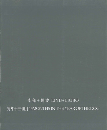 Liyu + Liubo: 13 Months in the Year of the Dog