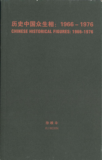 Chinese Historical Figures: 1966-1976