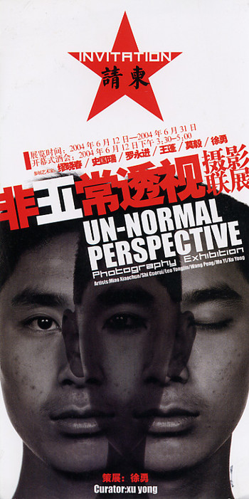Un-Normal Perspective - Photography Exhibition
