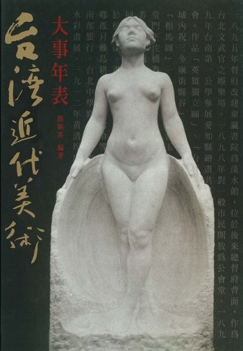 (A Chronology of Important Art Events in Taiwan: 1895-1945)