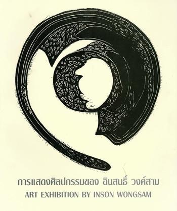 Art Exhibition by Inson Wongsam