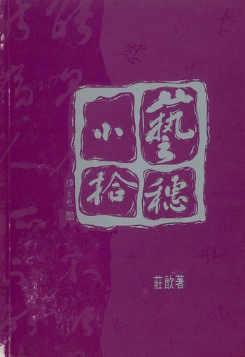 (Yi Sui Xiao Shi)