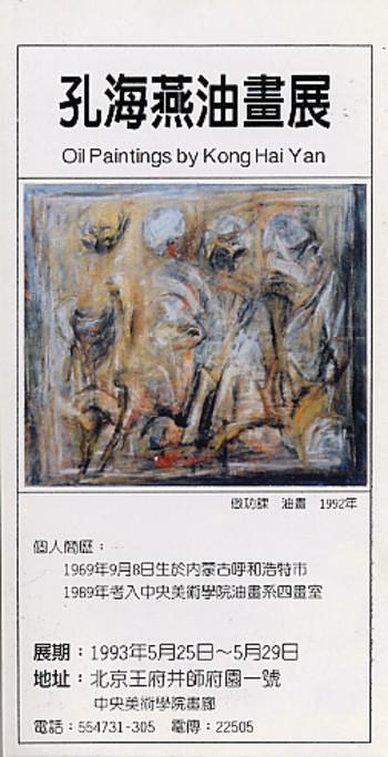 Oil Paintings by Kong Hai Yan