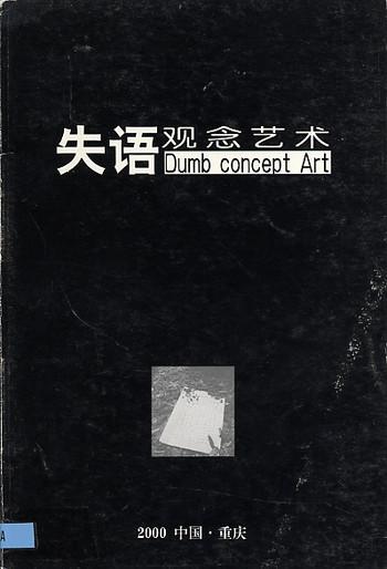 Dumb Concept Art