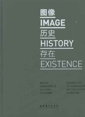 IMAGE HISTORY EXISTENCE: Taikang Life 15th Anniversary Art Collection Exhibition