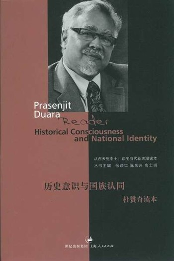 Historical Consciousness and National Identity: Prasenjit Duara Reader