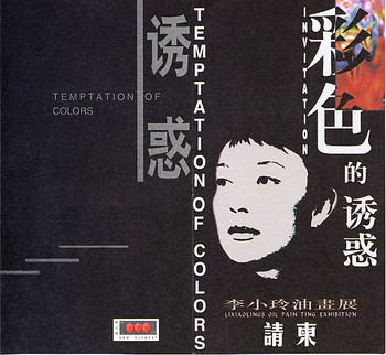 TEMPTATION OF COLORS - LIXIAOLINGS OIL PAIN TING EXHIBITION