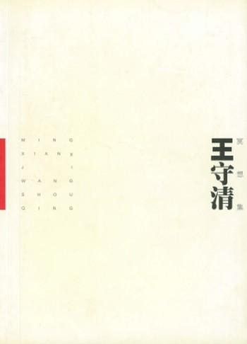 Master of Meditation: Wang Shou Qing