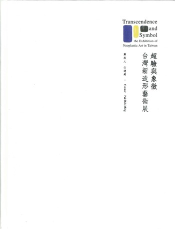 Transcendence and Symbol: The Exhibition of Neoplastic Art in Taiwan