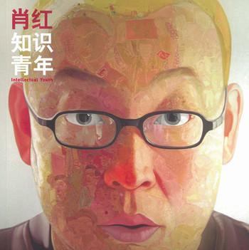 Xiao Hong: Intellectual Youth