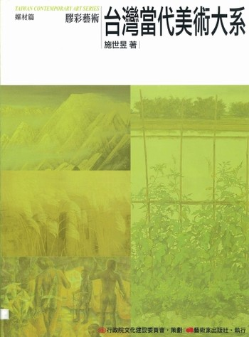 Taiwan Contemporary Art Series – Materials of Art: The Art of Glue Painting