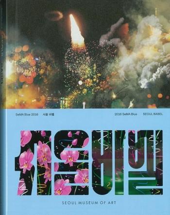 SeMA Blue 2016: Seoul Babel