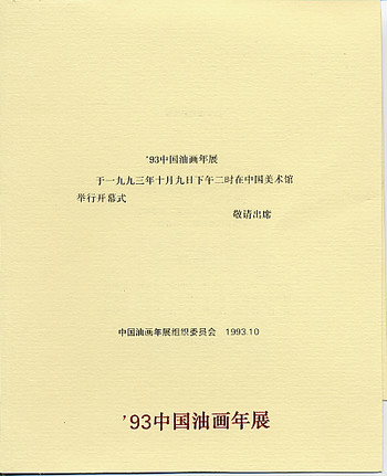 ('93 Chinese Oil Painting Annual Exhibition)