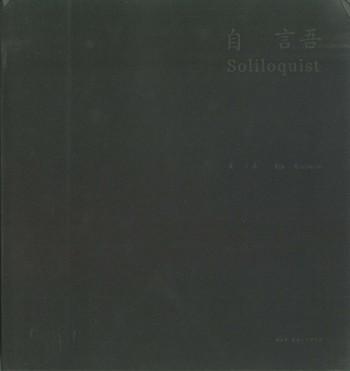 Xia Siaowan: Soliloquist