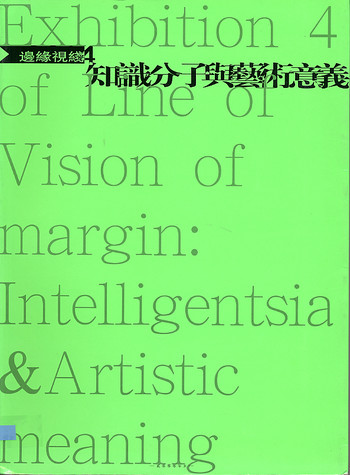Exhibition 4 of Line of Vision of Margin: Intelligentsia & Artistic Meaning