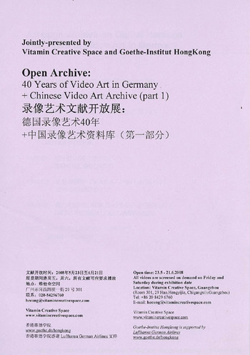 Open Archive: 40 Years of Video Art in Germany + Chinese Video Art Archive (Part 1)