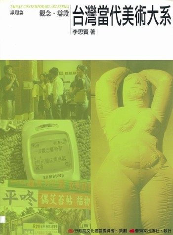 Taiwan Contemporary Art Series - Thoughts of Art: Conceptual/ Dialectic Art