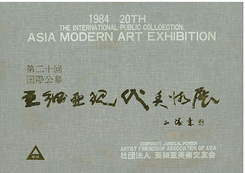 1984 The 20th Asia Modern Art Exhibition