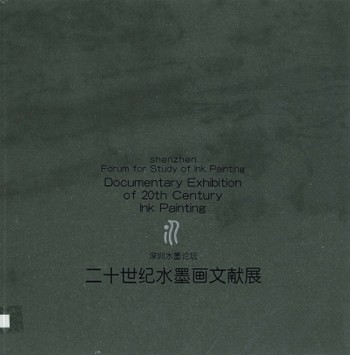 Shenzhen Forum For Study of Ink Painting: Documentary Exhibition of 20th Century Ink Painting (Illus