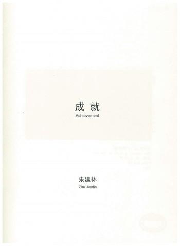 Zhu Jianlin: Achievement
