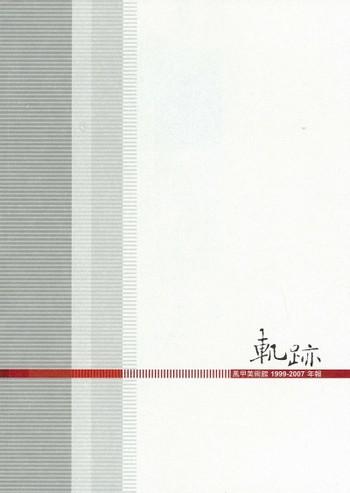 Track: Hong-Gah 1999-2007 Annual Report