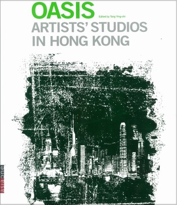 Oasis: Artists' Studio in Hong Kong (Vol. 1)