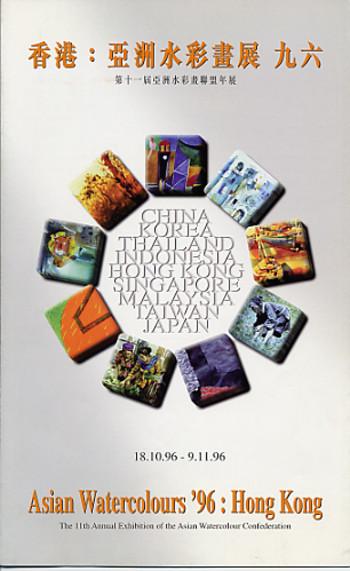 Asian Watercolours '96: Hong Kong – The 11th Annual Exhibition of the Asian Watercolour Confederatio