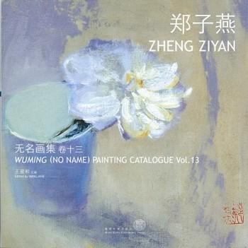 Wuming (No Name) Painting Catalogue Vol. 13: Zheng Ziyan