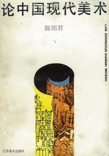 Lun Zhongguo Xiandai Meishu