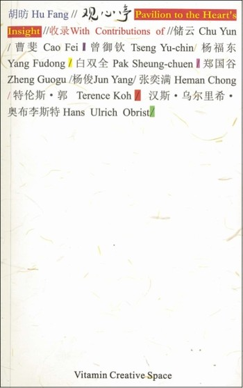 Hu Fang: Pavilion to the Heart's Insight (Vol. 1)