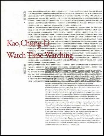 Kao, Chung-Li: Watch Time Watching