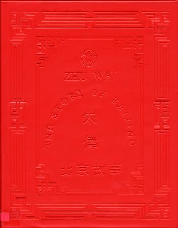 Zhu Wei: The Story of Beijing
