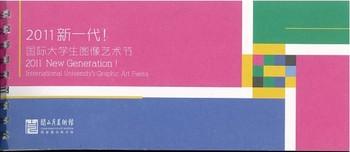 2011 New Generation! International University's Graphic Art Fiesta