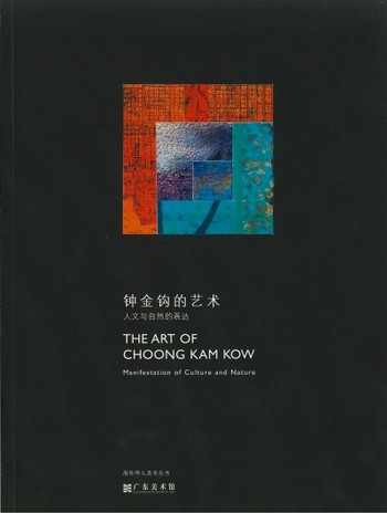 The Art of Choong Kam Kow: manifestation of Culture and Nature