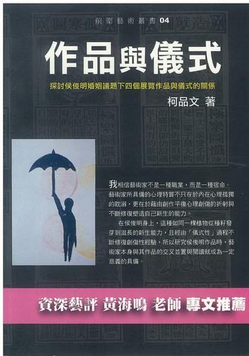 Zuo pin yu yi shi (Artwork and Ritual)