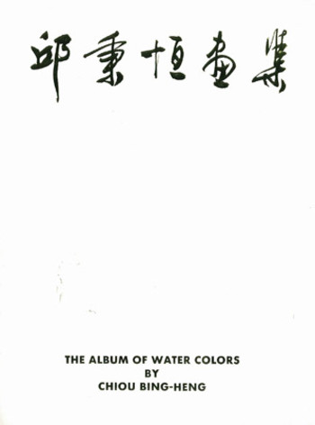 The Album of Water Colors by Chiou Bing-Heng