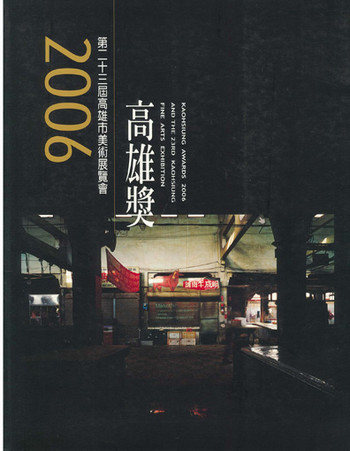 Kaohsiung Awards 2006 and the 23rd Kaohsiung Fine Arts Exhibition