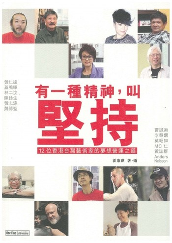 (The Spirit Named Perseverance: the Path to Dream Realization of 12 Hong Kong Taiwan Artists)