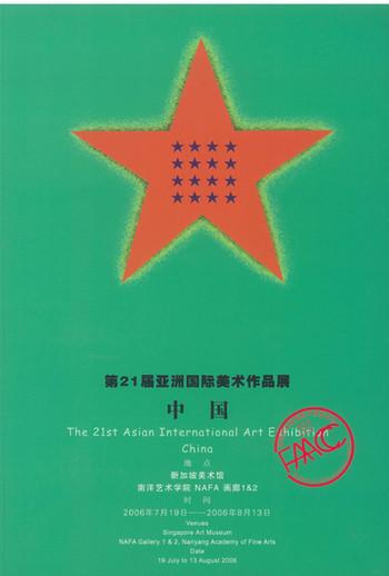 The 21st Asian International Art Exhibition (China)