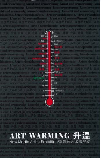 Art Warming: New Media Artists Exhibition