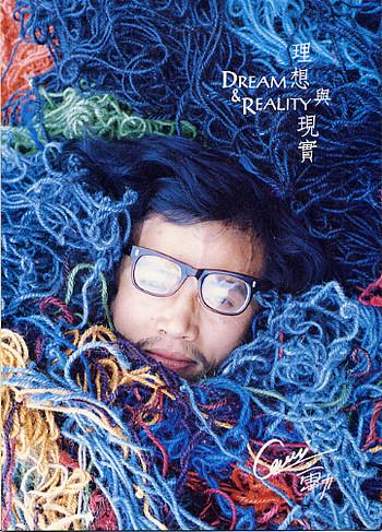Dream & Reality: Oil Paintings by Cao Li