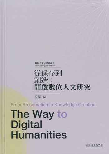 From Preservation to Knowledge Creation: The Way to Digital Humanities