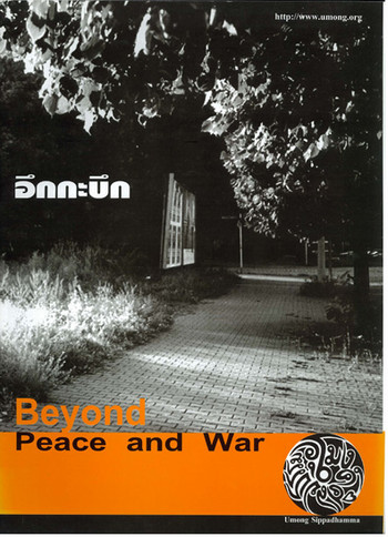 Beyond peace and war