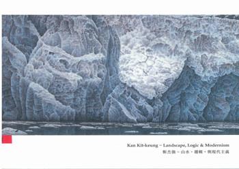Kan Kit-Keung: Landscape, Logic & Modernism